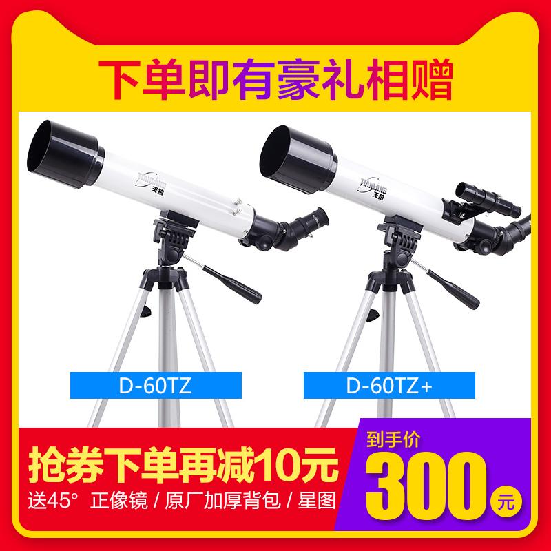 天地两用望远镜高清