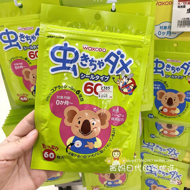 日本 Wakodo和光堂 婴幼儿童天然桉树精油 驱蚊贴 防蚊贴 60片