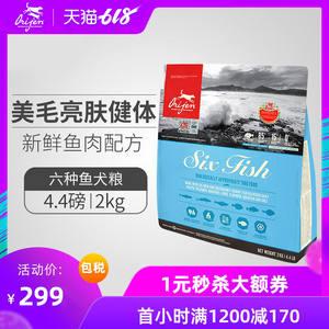 【官方旗舰】Orijen渴望狗粮天然无谷六种鱼进口成犬幼犬粮2kg