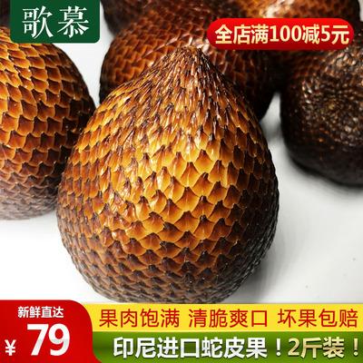歌慕 印尼特产蛇皮果2斤装 新鲜进口水果记忆之果包邮