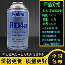 加冷气雪种冰种氟 环保134A车用雪种300G 汽车空调添加剂