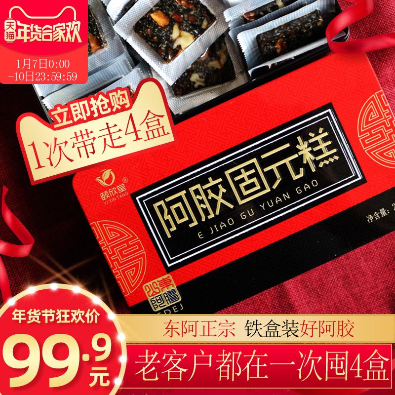 【铁盒4盒装】共1040克 颐欣堂阿胶糕即食东阿固元糕膏片阿胶女士