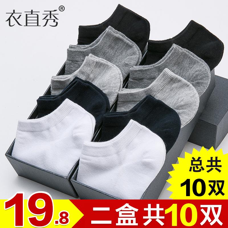 袜子男短袜夏季薄款男士船袜纯棉防臭吸汗黑色运动袜短筒棉袜夏天