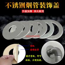 饰盖140外径圆形 饰盖玻璃洞不锈钢装 60孔燃气热水器排烟管墙洞装