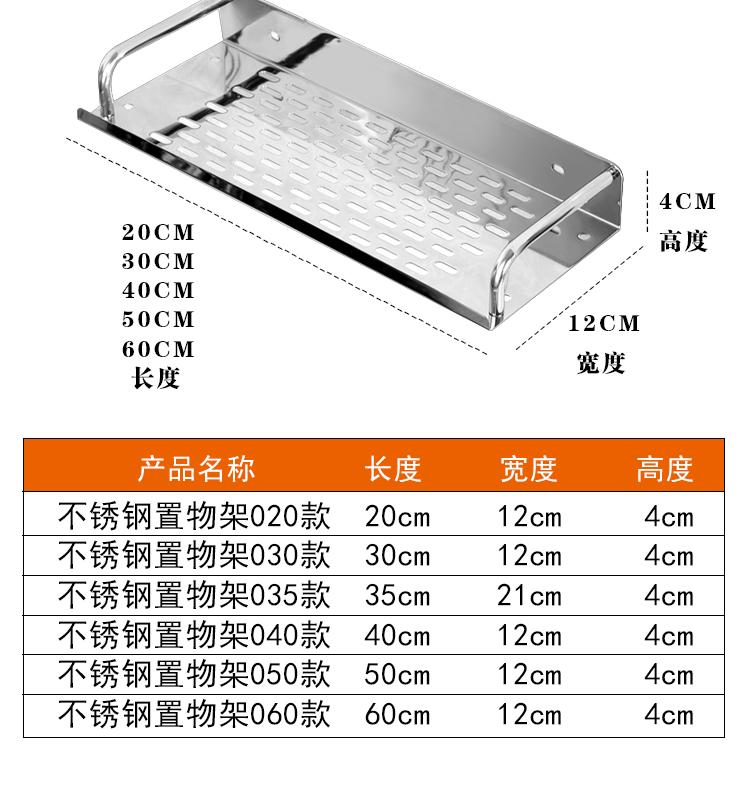 不锈钢卫生间置物架1层