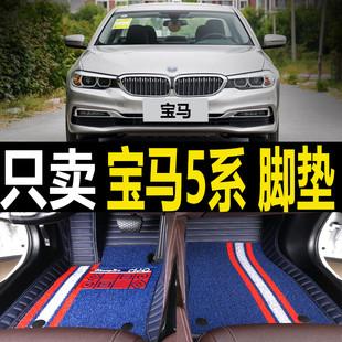 宝马5系脚垫全包围19款新525li\530li\520li丝圈地毯式gt汽车专用