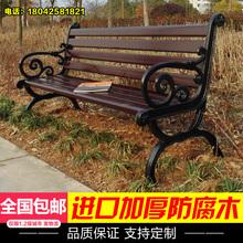 公园椅子园林椅休闲椅长椅广场椅铸铁防腐木实木靠背椅长凳子户外