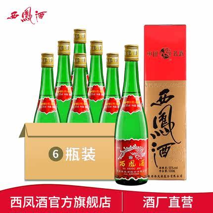 西凤官方旗舰店55度绿瓶高脖500ml*6盒箱装凤香型白酒电商版
