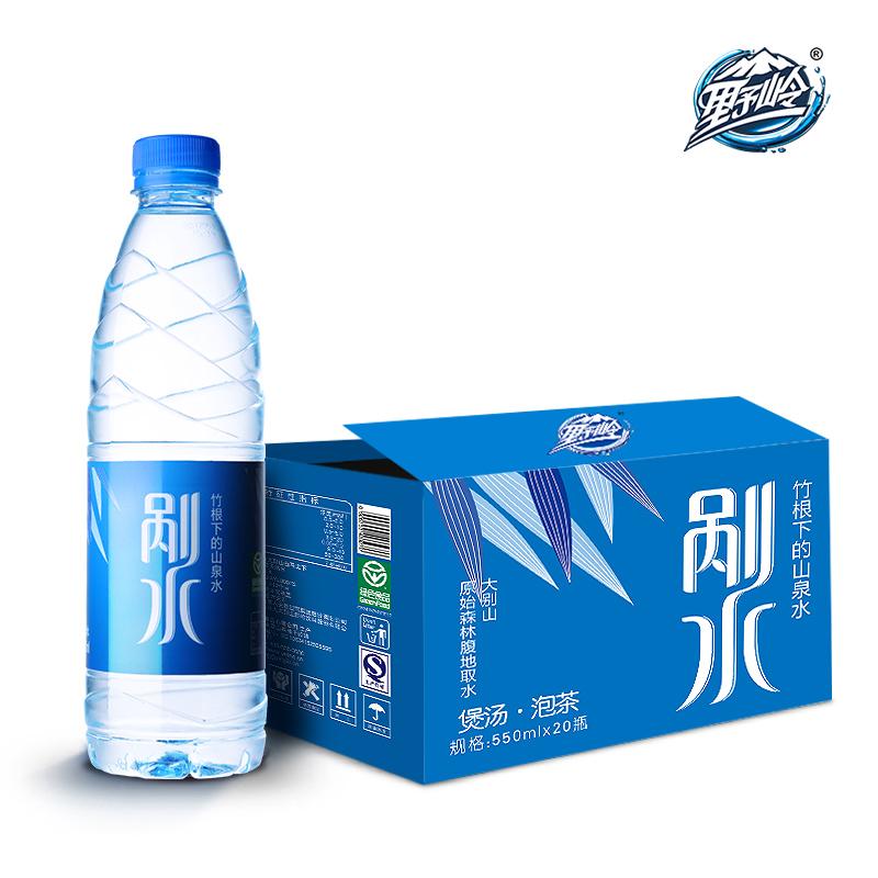 野岭剐水矿泉水质山泉水550ml*20瓶整箱弱碱性小瓶装天然饮用水