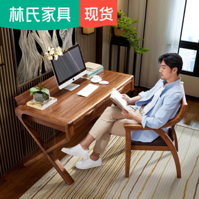林氏家具中式现代实木脚书桌椅组合书房卧室木质办公家用桌子CU1V
