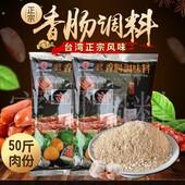 祥豪台湾风味香肠调味料自制烤肠风干肠调料364克50斤肉甜灌肠料