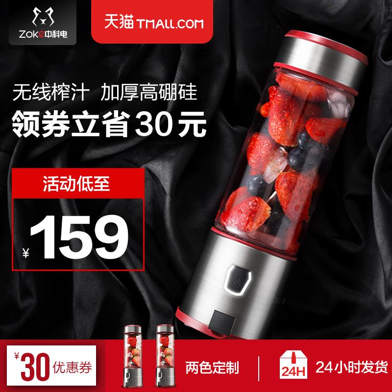 中科电榨汁机迷你家用便携式学生充电小型全自动炸水果汁机榨汁杯