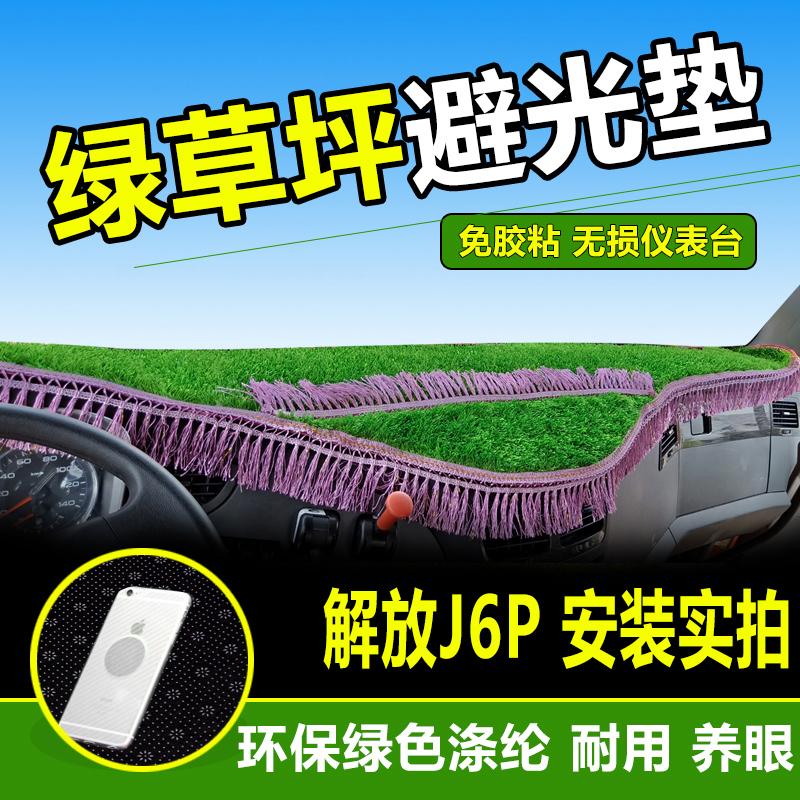 解放J6P虎V配件VH小J6F装饰麟VH大王货车用品J6L仪表台防晒避光垫
