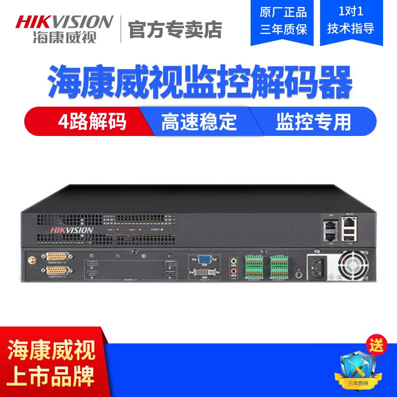 海康威视DS-6A04JX 4路网络高清解码器HDMI BNC矩阵 H.265