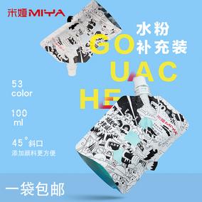 1袋包邮 米娅果冻水粉颜料袋装补充包100ml米亚色彩一方原颜单个美术色彩白色水粉画广告画画初学者学生用