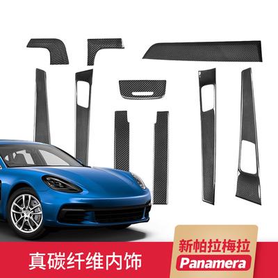 专用于17-19款新帕拉梅拉改装碳纤维内饰贴组件保时捷panamera971