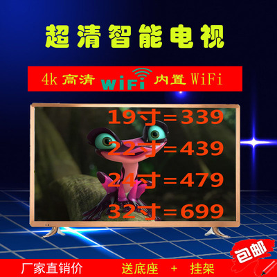 智能网络WiFi19 20 22 24 26 29 32 42 50寸平板挂壁小液晶电视机