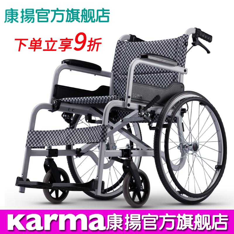 航太鋁合金輕便折疊輪椅車