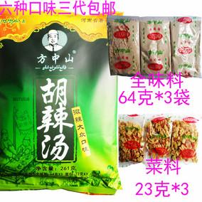 方中山微辣大众味胡辣汤料正宗逍遥镇河南特产名吃速食汤正品包邮