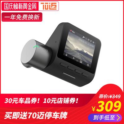 70迈新款小米行车记录仪高清夜视单镜头 隐藏式停车监控电子狗