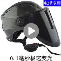 头戴式安全帽式电焊面罩自动变光焊帽太阳能变色简易防辐射紫外线