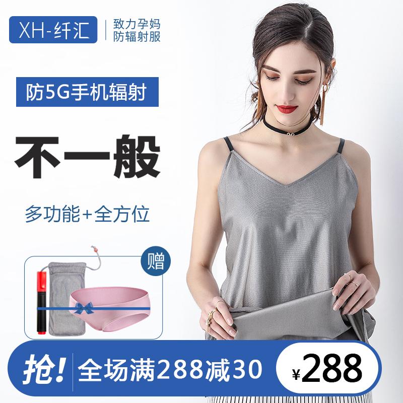 Одежда с радиационной защитой для беременных / Антирадиационные товары Артикул 596043960977