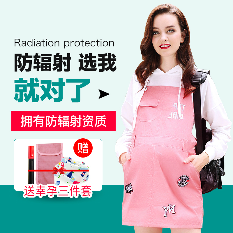Одежда с радиационной защитой для беременных / Антирадиационные товары Артикул 548935223874