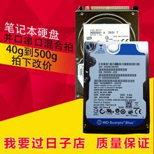 笔记本硬盘台式机IDE并口SATA2串口2.5寸160250320g 500G/1tb/120