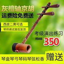 北京星海京胡乐器专业紫竹一级紫竹材质东非黑黄檀轴京胡8701-2