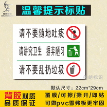 Please pay attention to hygiene and abandon bad habits. Don't spit everywhere. Don't litter the environment. Warm tips and labels