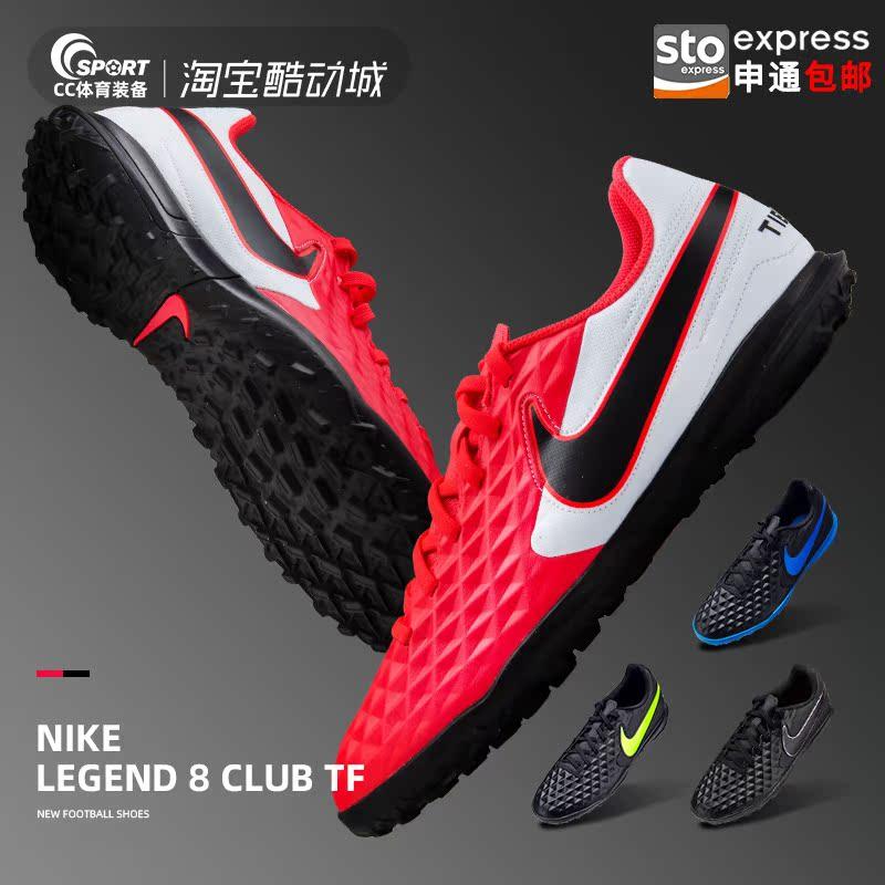 耐克Nike LEGEND 8传奇8成人儿童青少年TF碎钉人草足球鞋男AT6109
