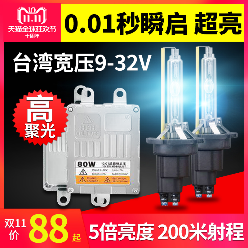 80W汽車氙氣大燈泡疝氣燈套裝改裝H1H4H79005超亮遠近一體12V強光