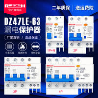 DZ47LE-63 air switch air conditioning leakage protection switch household air leakage protection circuit breaker 32/40/50A