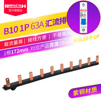 C45 DZ47-63A/1P10 circuit breaker copper busbar electrical distribution box terminal block can be extended