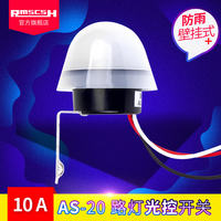 Light control switch 220V outdoor rain automatic night light sensor switch intelligent street light controller 10/16A