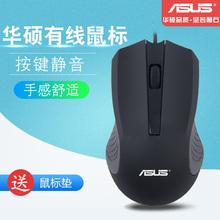 包邮 静音鼠标有线联想笔记本台式机通用USB光电家用办公游戏 华硕
