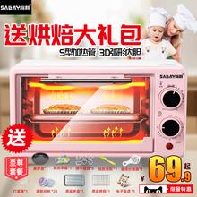 尚利烤箱家用 小型烘焙小烤箱多功能全自动迷你电烤箱烤蛋糕面包