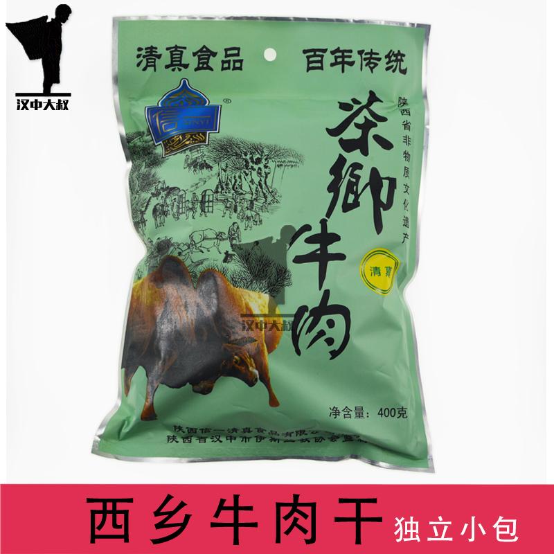 西乡牛肉干汉中特产真空牛肉陕西清真食品茶叶香信一独立小袋包邮