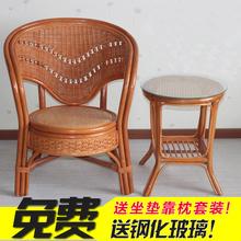 真藤休闲椅 植物藤椅客厅椅子茶几组合套装 阳台椅咖啡椅特价包邮