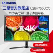 三星显示器旗舰店U28H750UQC液晶27.9英寸4k笔记本外接电脑屏HDMI