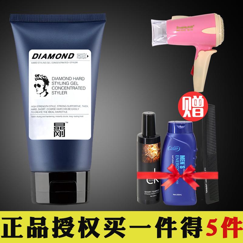 圣薇娜正品晶刚啫喱男士强力定型头发清爽保湿啫喱膏持久造型发胶