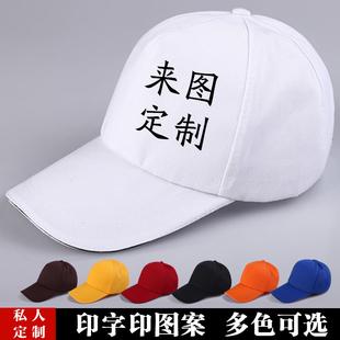 鸭舌帽定制DIY工作帽志愿者广告旅游遮阳帽印字印logo团队棒球帽