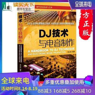 现货包邮 DJ技术与电音制作袁立宾书籍 音乐(新)袁立宾 著 键盘 簧乐理论和作品 关于DJ技术与电音制作的实体书书 DJ学习手册书籍
