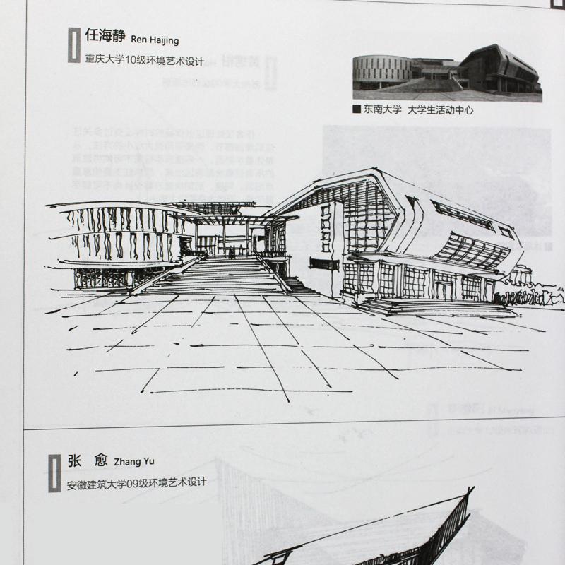 設計手繪:建筑鋼筆快速表現與實例建筑風景鋼筆畫技法 建筑鋼筆速寫