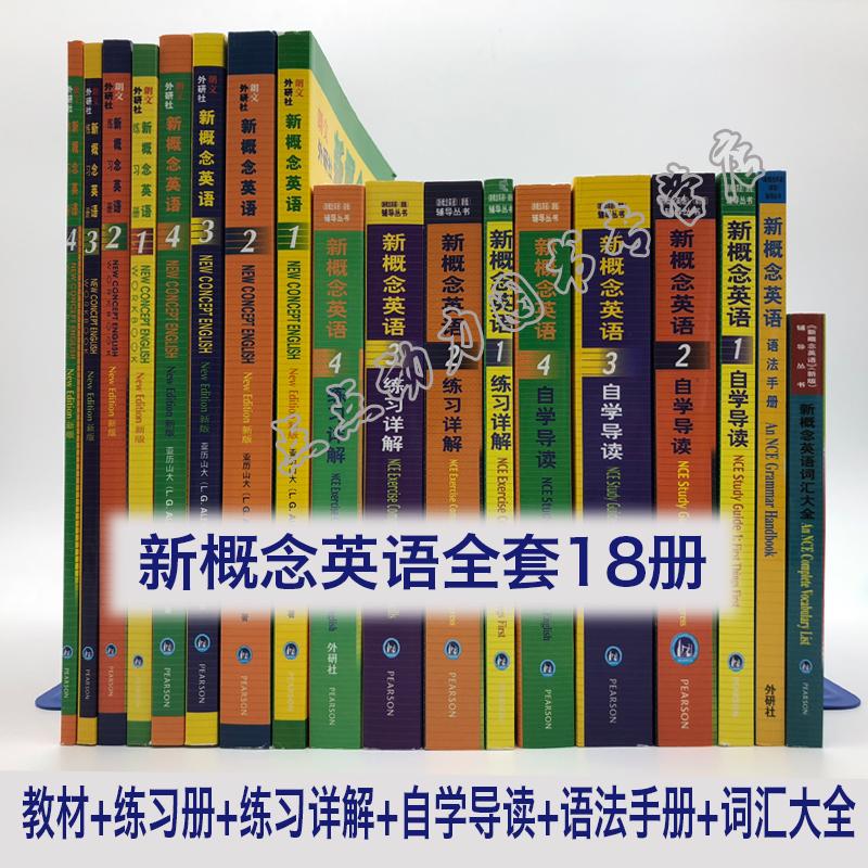 【正版包邮】朗文外研社英语新概念英语教材全套1-4册(共18本)英语自学入门教材全套 何其莘著 中小学英语外语基础自学入门书籍
