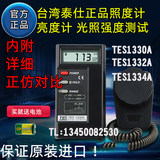Guarantee the original Taiwan TES1330A illuminance meter TES1332A brightness meter TES1334A