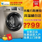 小天鹅TG100/TG120-1616MDG 全自动大容量变频滚筒洗衣机家用10KG