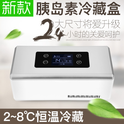 便攜式迷你胰島素冷藏盒2-8度保溫車載小冰箱家用USB電池充電寶