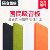 Environmental protection polyester fiber sound-absorbing board sound insulation board theater piano room conference room nursery wall ceiling decoration materials