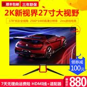 27英寸电脑电竞游戏2k高清屏幕吃鸡网吧液晶显示器无边框 数捷2k图片